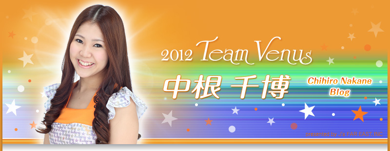 2012 team venus 中根千博 ブログ